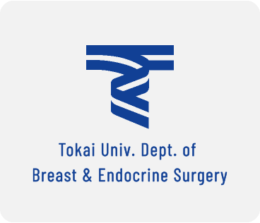 Tokai Univ. Dept. of Endocrine & Breast Surgery